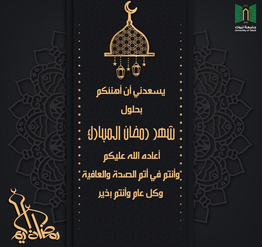 بطاقة تهنئة رمضان باسمك