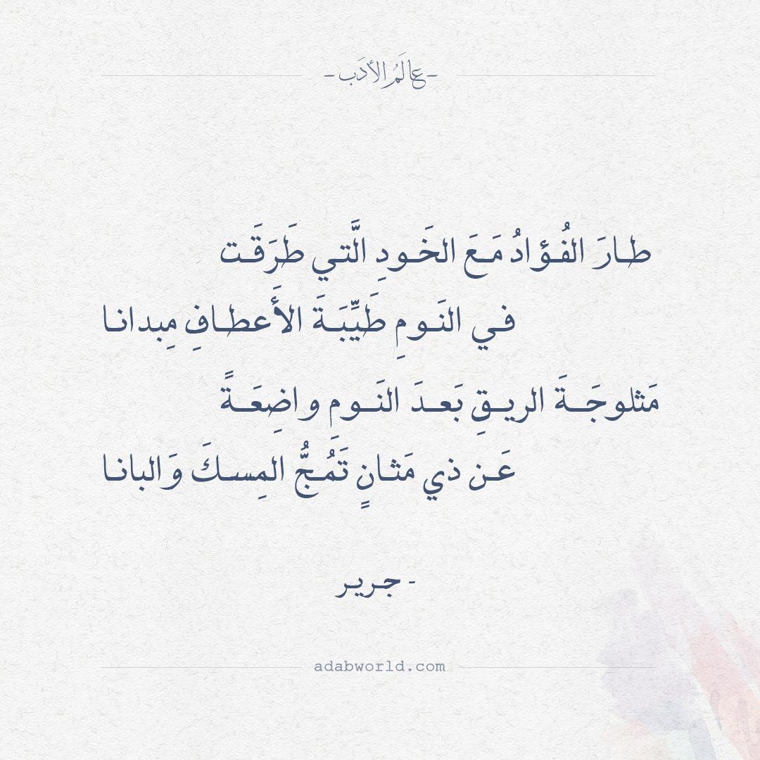 قطران الشعراء تضمين بيت شعر عن البنت 14thbrooklyn Org