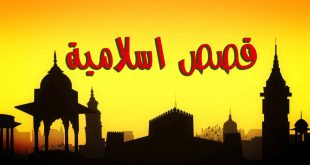 قصص وعبر اسلامية