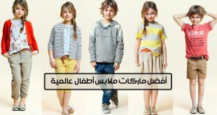 ملابس اطفال ماركات , اشيك لبس اطفال