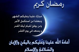 صورة صور تهاني رمضان، أجمل التهاني الرمضانيه 3428 3 310x205