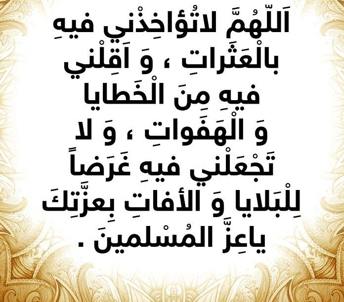 صورة ادعية رمضان 2019، ما ورد عن النبي 365 1