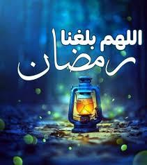 صورة شهر رمضان 2019، فضائل شهر رمضان 498 1