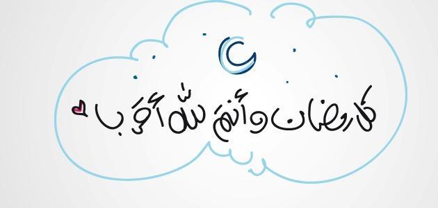 صورة شهر رمضان 2019، فضائل شهر رمضان 498 2