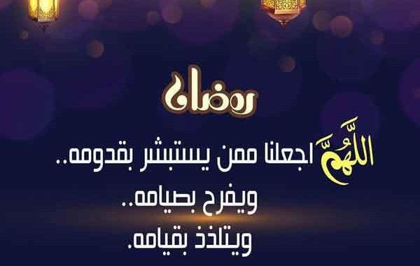 صورة مسجات رمضان، احلى رسايل رمضانيه 541 1