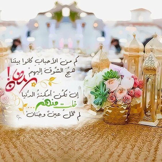 صورة مسجات رمضان، احلى رسايل رمضانيه 541