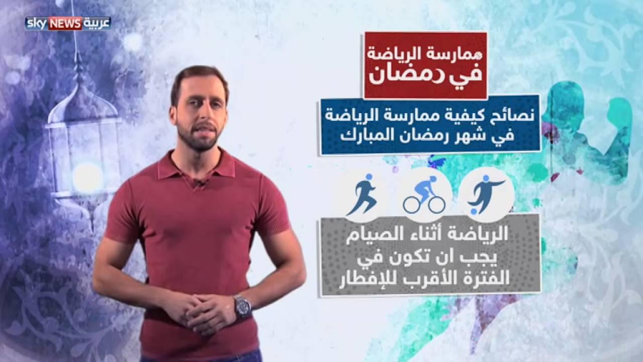 صورة الرياضة في رمضان، ماذا تفعل الرياضه في رمضان 593 1