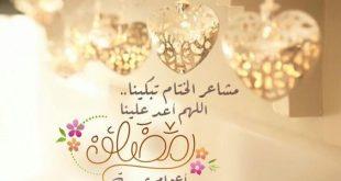 عبارات عن رمضان، أجمل عبارات عن شهر رمضان